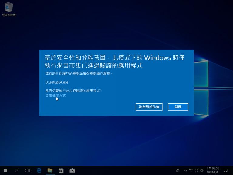 windows 10 專業 版 企業 版