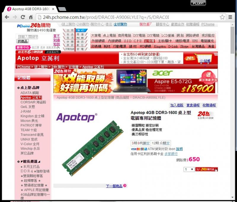 http://www.pcdiy.com.tw/webroot/data/media/5b5f8fd9d201c6bdd67401289167be5e_800.jpg