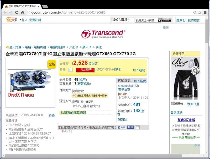 http://www.pcdiy.com.tw/webroot/data/media/8552f65a3ef8e722802a6e0985e088e6_800.jpg