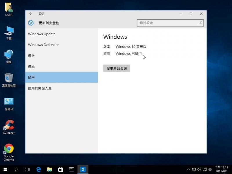 windows 7 專業 版 序號 產生 器